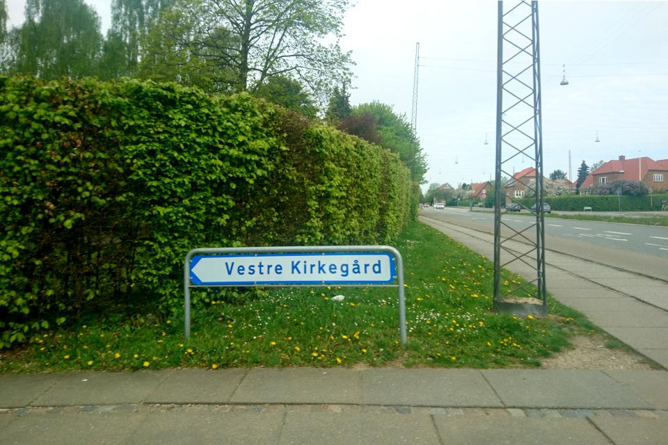 Дорожный указатель в направлении к кладбищу Вестре Киркегорд