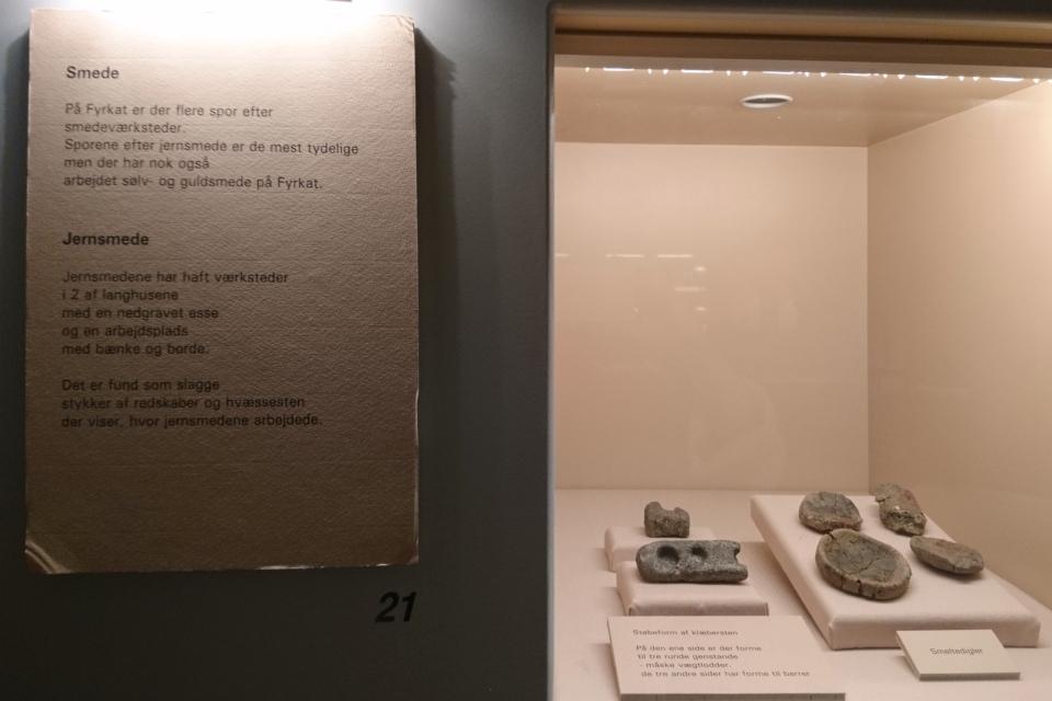 Находки Фюркат.Музей Хобро, Дания. 11 июля 2019