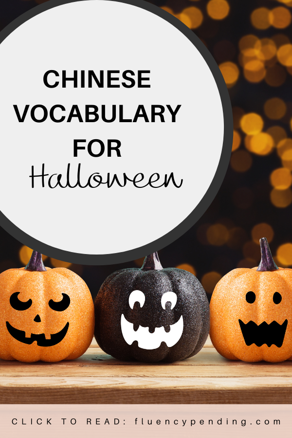 hinese Vocabulary For Halloween
