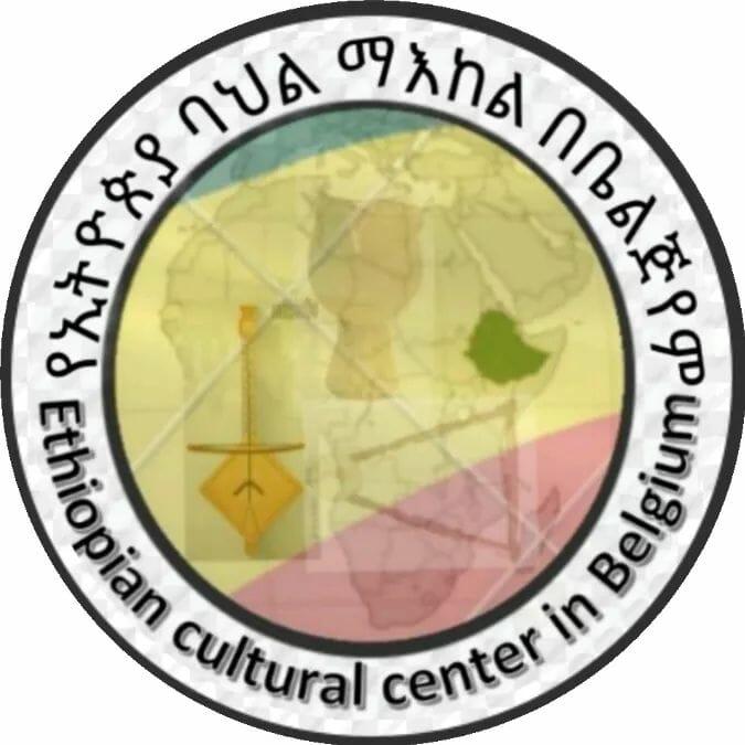 Logo Ethiopian Cultural Center in Belgium