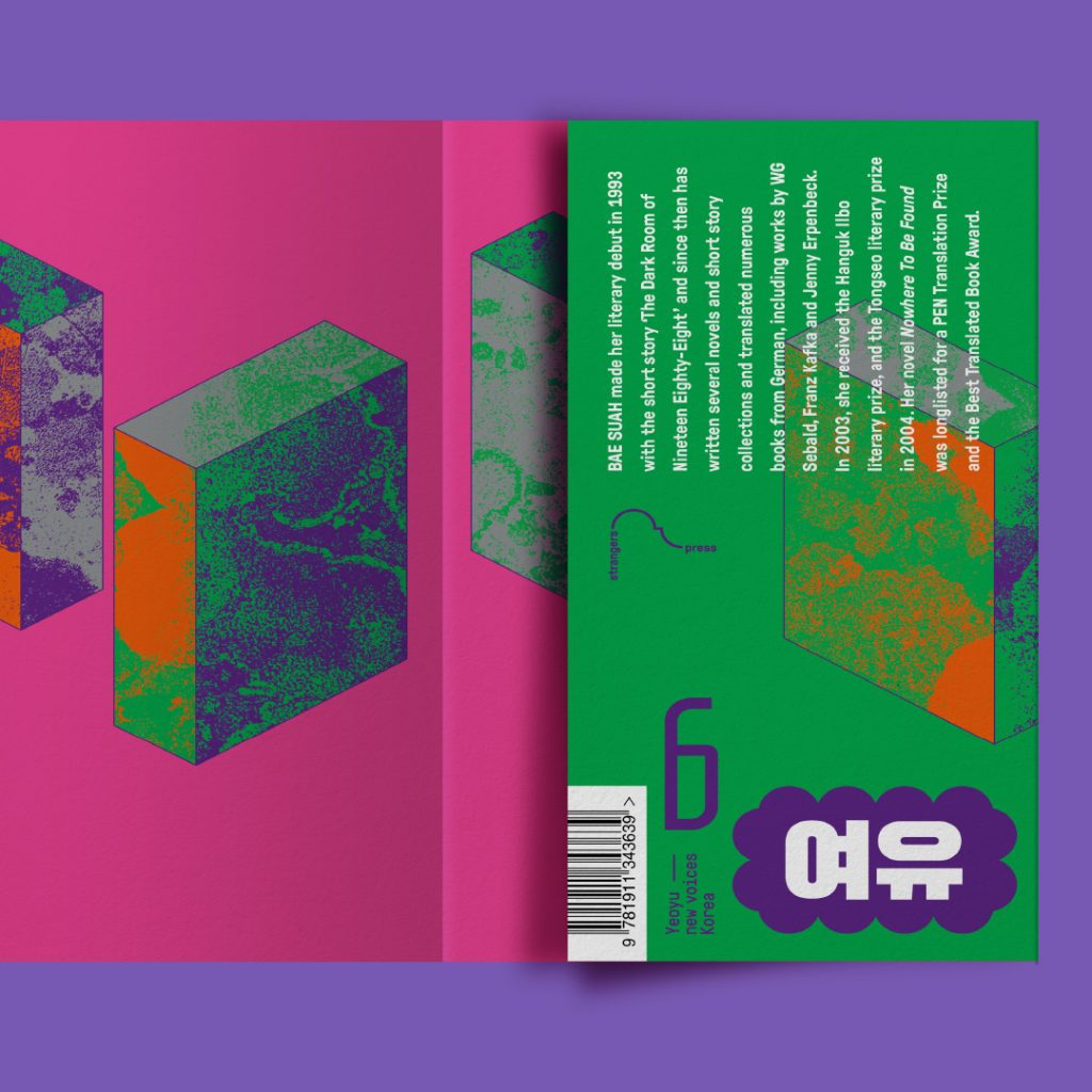 Bae Suah Cover