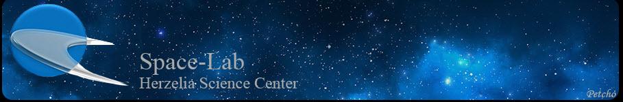 Herzelia Space Center Israel