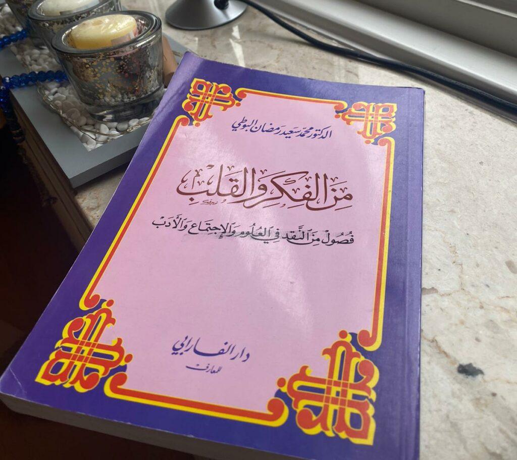 من الفكر والقلب للدكتور محمد سعيد رمضان البوطي