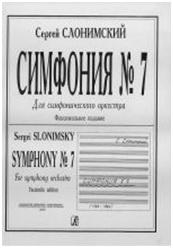 SLONIMSKY S7