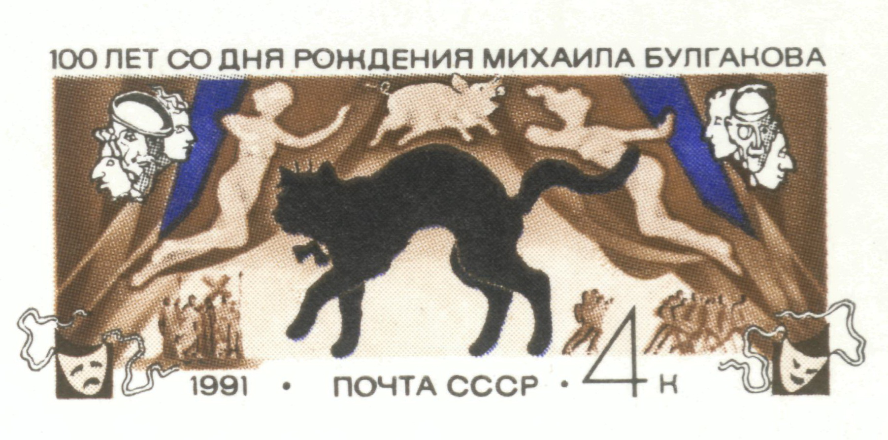 1991_CPA_PC_221_Stamp