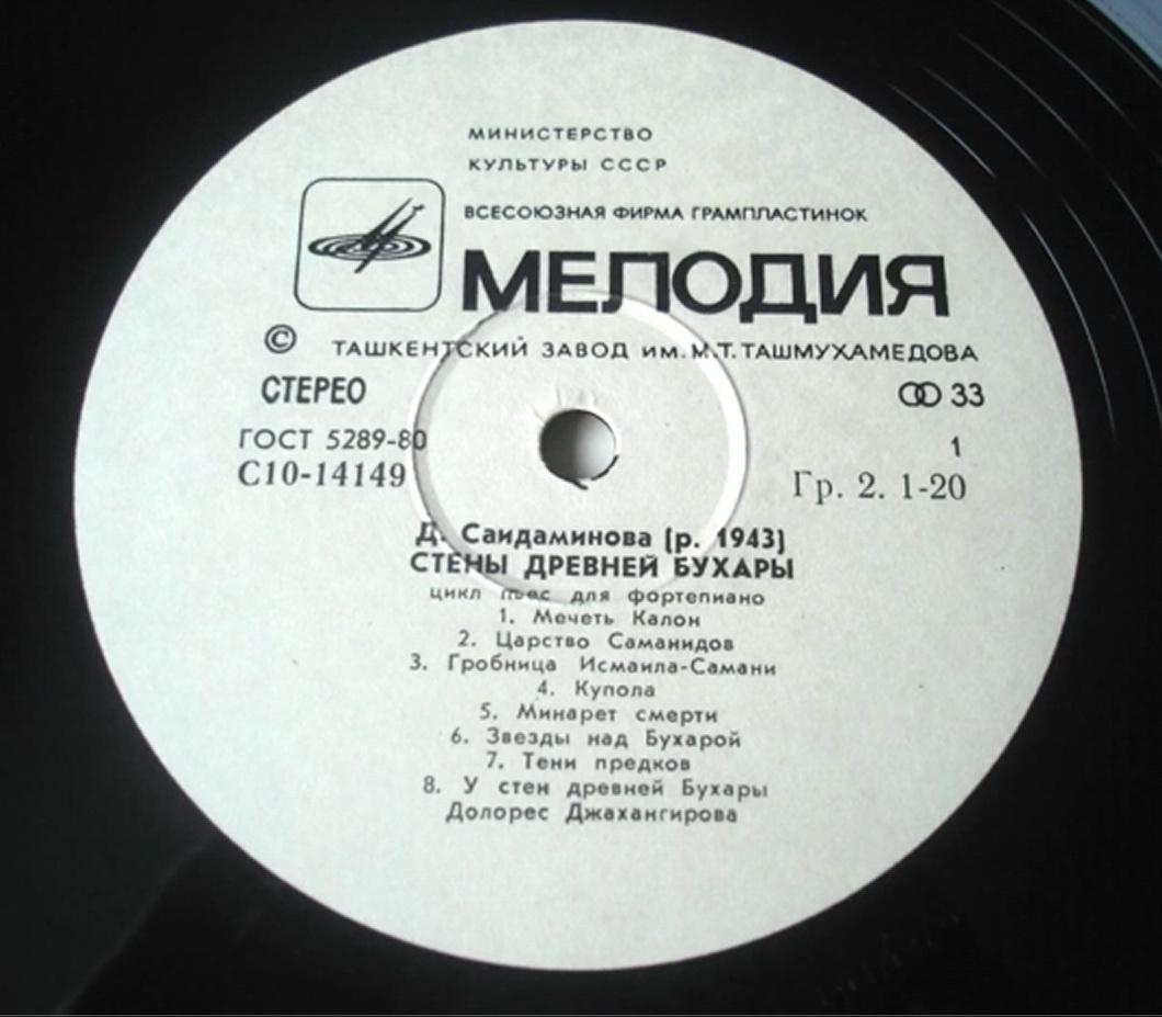 SAIDAMINOVA BUJARA CD