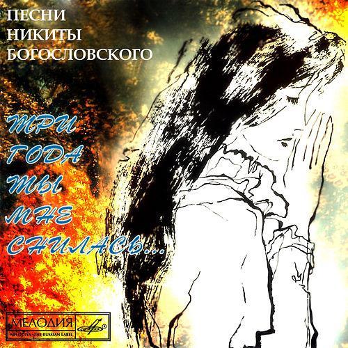 BOGOSLOVSKY CD