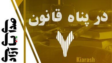 Photo of در پناه قانون 7 با موضوع شخص مفقود الاثر