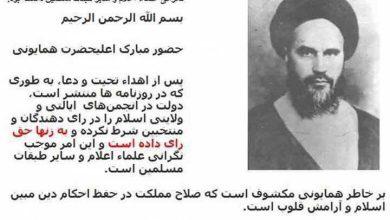 Photo of چند همسری در آیینه قوانین ملی و اسلامی
