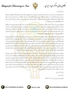 بیانیه وکلای حامی دموکراسی در ایران در حمایت از علی یونسی و امیرحسین مرادی