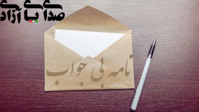 Photo of نامه بی جواب 1