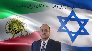 Photo of رادیو اسرائیل ران؛ برنامه عاشقان ایران 27 خرداد 2580