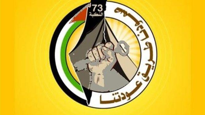 Fatahs logo 2021. Foto Palestinian Media Watch.