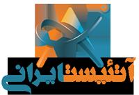 آتئیست ایرانی