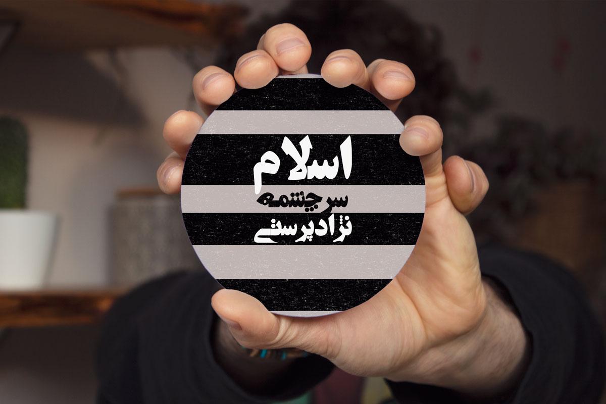 اسلام و نژادپرستی