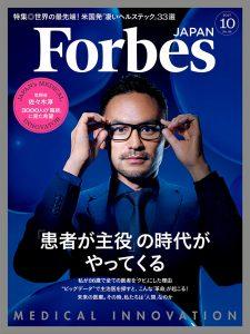 フォーブス ジャパン