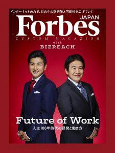Forbes bizreach