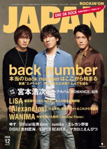 Rockin'on JAPAN back number バックナンバー
