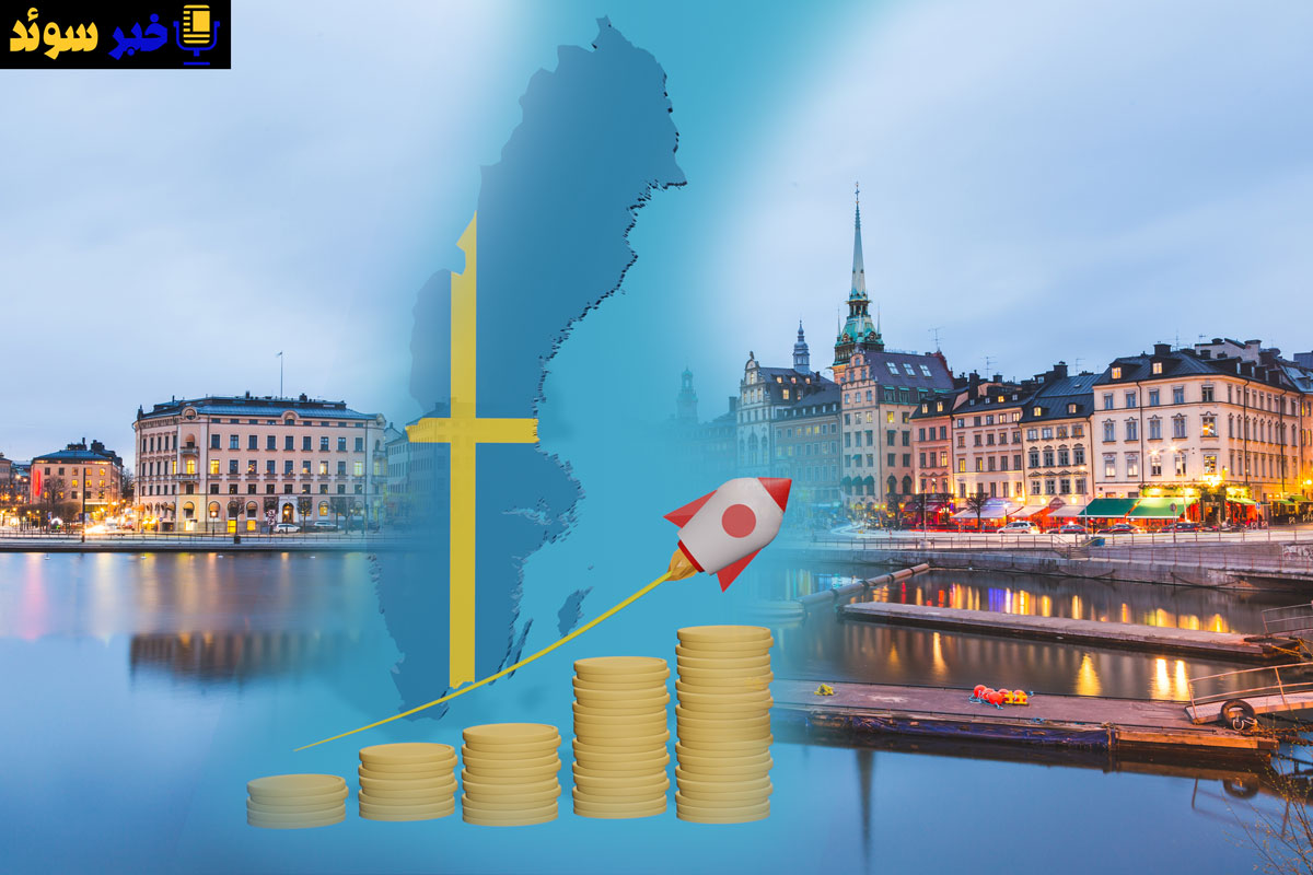 رشد اقتصادی سوئد