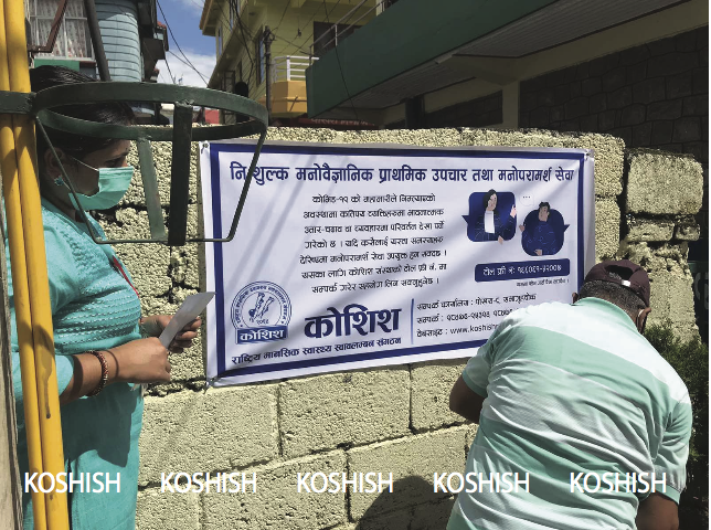 Read more about the article Psychosocial Support and First aid as COVID-19 Response in Bagmati and Gandaki Province