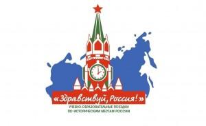 25 молодых соотечественников из Дании, Ирландии, Исландии, Норвегии и Швеции посетят Россию в рамках программы «Здравствуй, Россия!».