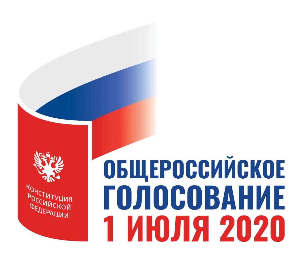 О работе избирательных участков в рамках Общероссийского голосования по поправкам в Конституцию Российской Федерации