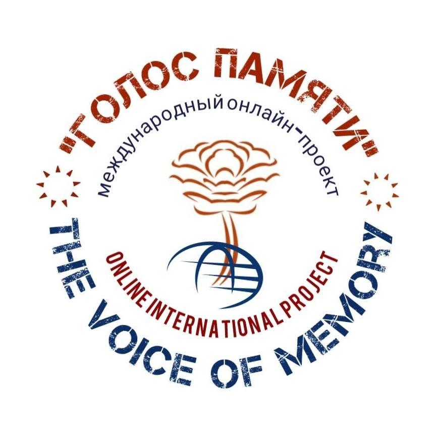 Проект «Голос Памяти» —     «The Voice of Memory»
