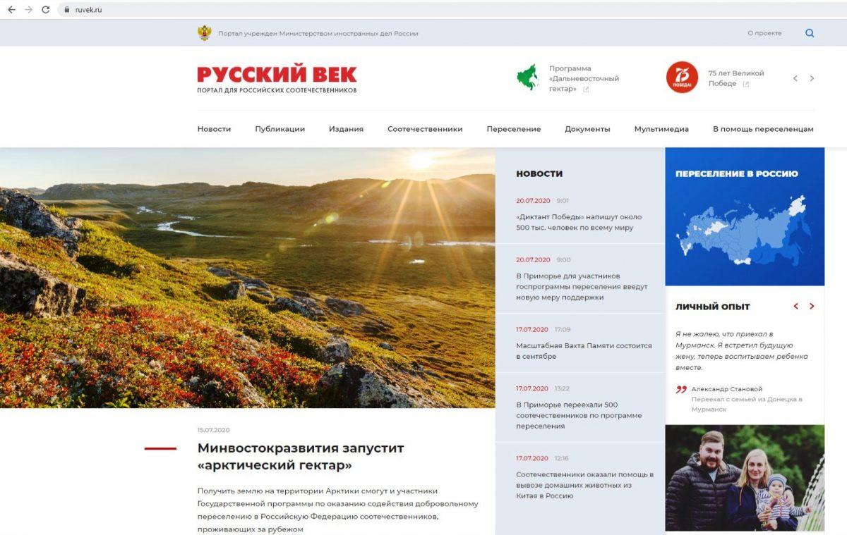Интернет-портал           «Русский век»