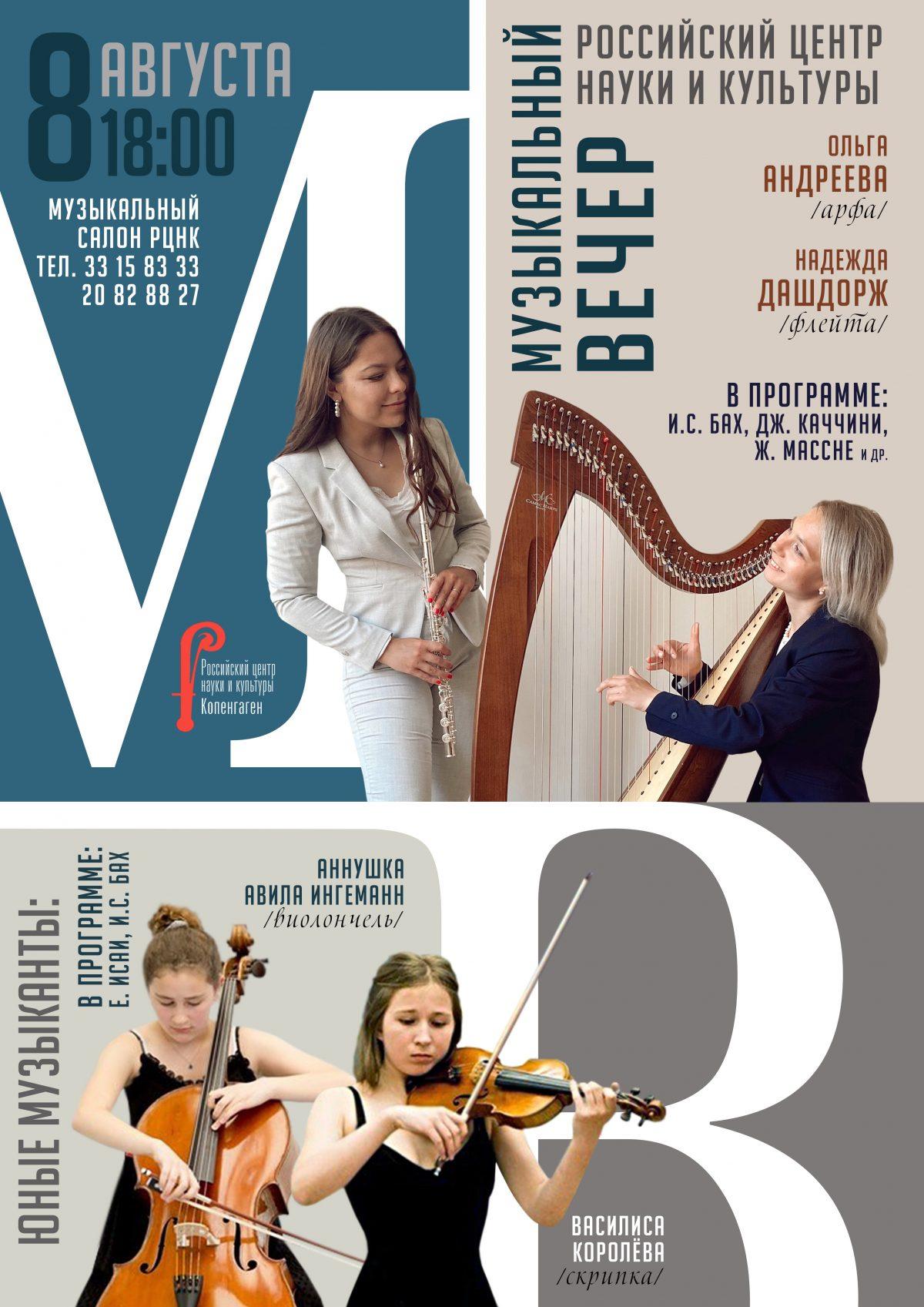 Музыкальный вечер в Российском Центре Науки и Культуры 8 августа в 18.00