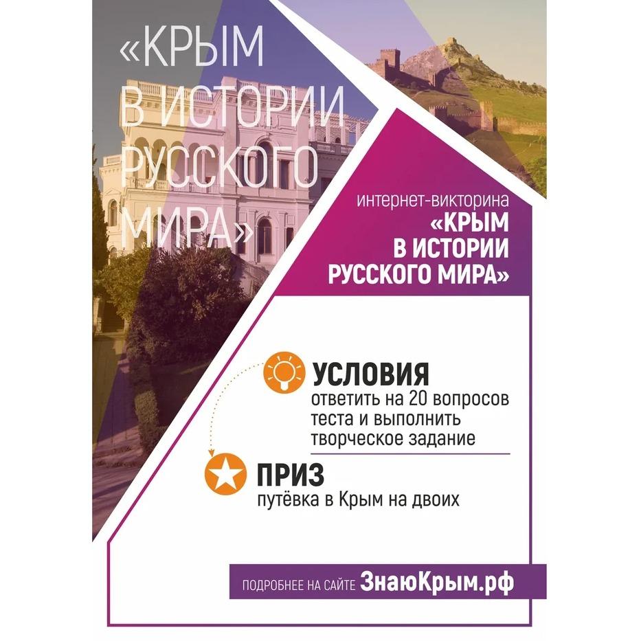 Интернет-викторина для соотечественников «Крым в истории Русского мира»