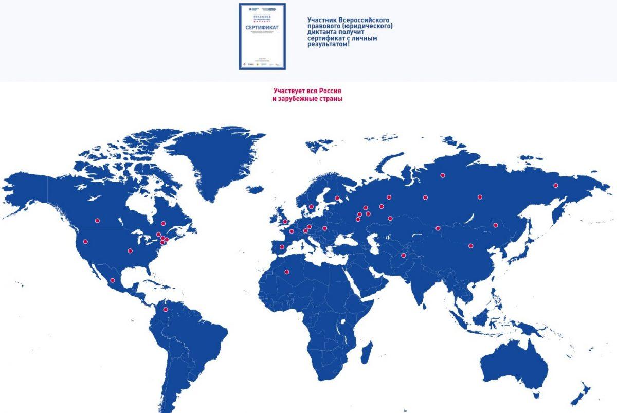 О проведении Всероссийского юридического диктанта             в период с 3 по 10 декабря 2020 г.