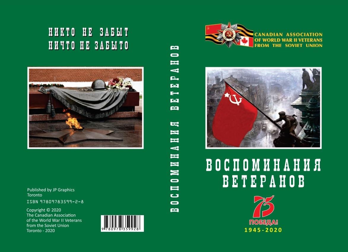 Об издании сборника «Воспоминания участников Великой Отечественной войны»