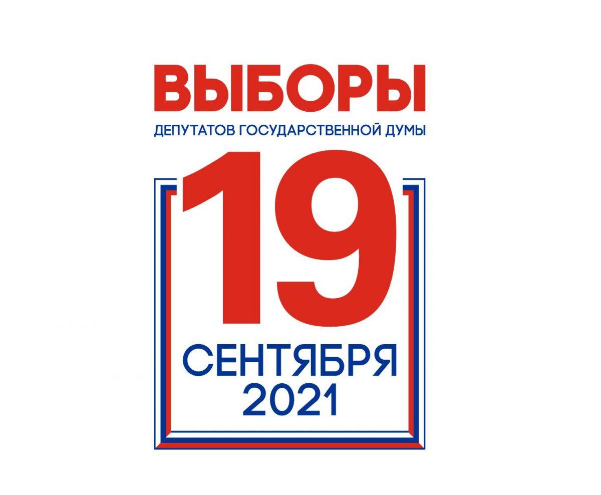 О работе избирательных участков в рамках выборов депутатов Государственной Думы Федерального Собрания Российской Федерации нового созыва
