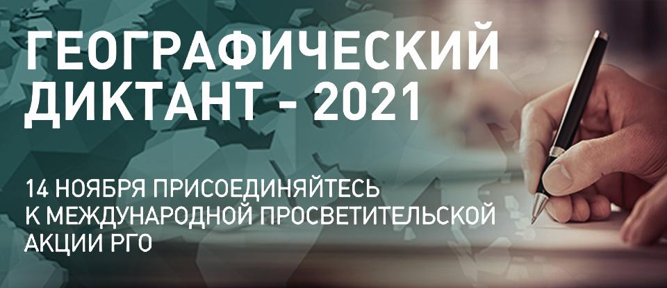 О проведении Географического диктанта — 2021
