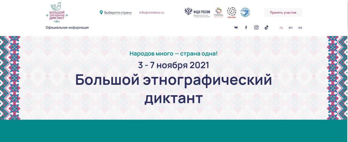 О Международной акции «Большой этнографический диктант»