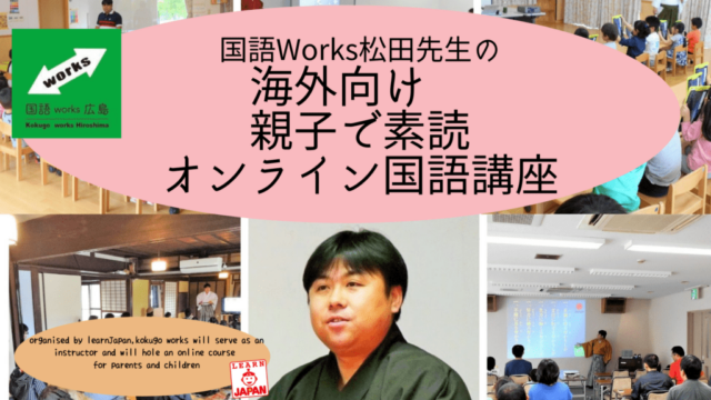 海外向け!松田先生の親子で素読オンライン国語講座