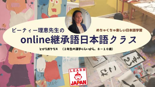 理恵先生のオンライン継承語日本語とびうおクラス(対象:2年生以上)