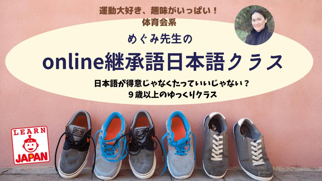 めぐみ先生の継承語日本語クラス  英語、現地語が強い子集まれ!
