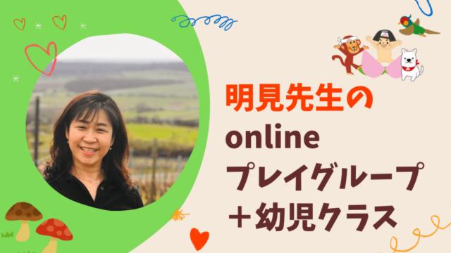 幼児教育30数年 明見先生のオンライン継承語幼児クラス