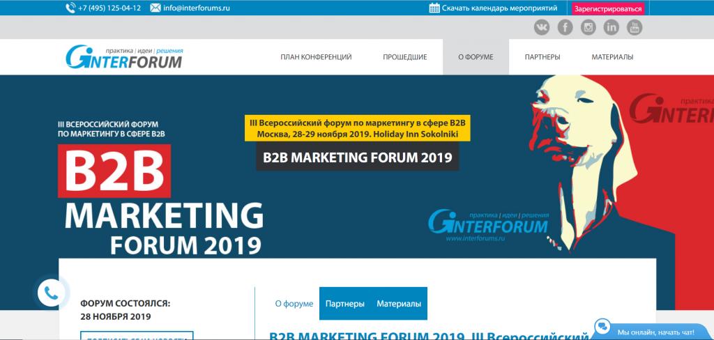 B2B MARKETING FORUM 2020
