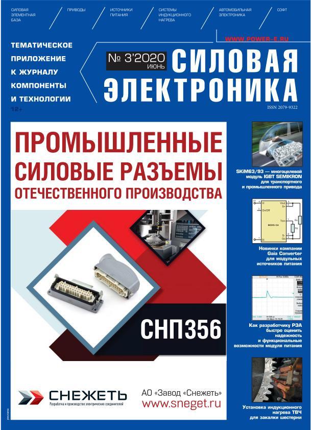 Power Electronics Magazine Cover