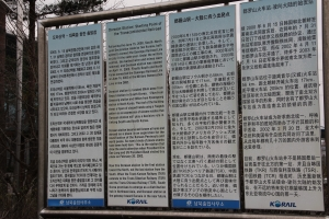 2013 SydKorea_0043
