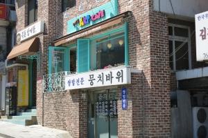 2013 SydKorea_0177