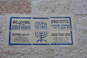 2016 Israel_0045