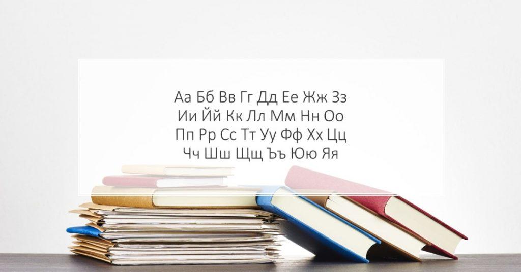 Bulgarian alphabet