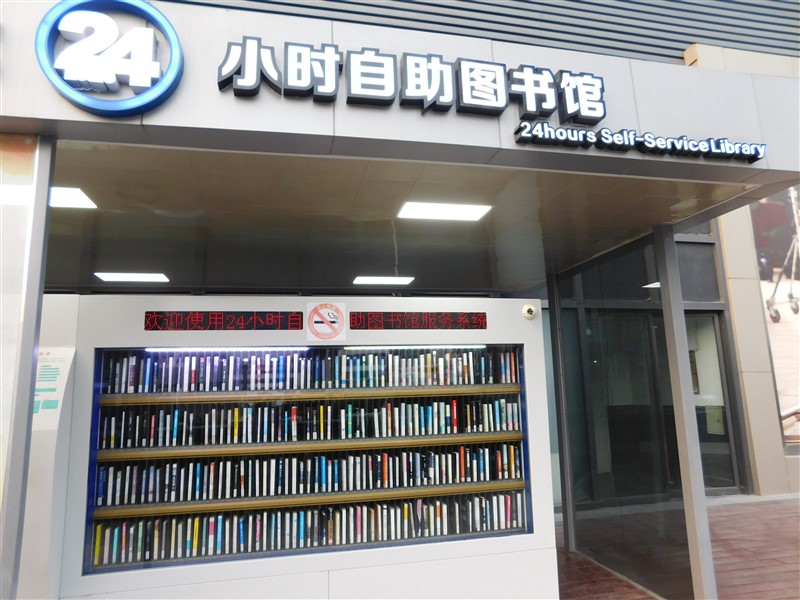 libraries China
