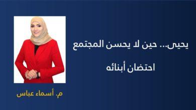 Photo of يحيى… حين لا يحسن المجتمع احتضان أبنائه