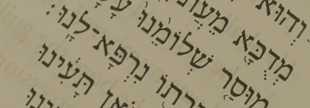 Hebrew Bible Isaiah 53