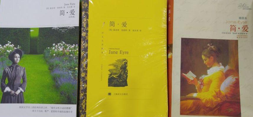 Edities van Jane Eyre in China