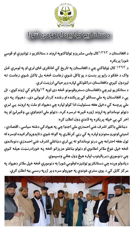Stankzai trib support from Dr. Ashrif Ghani Ahmadzai